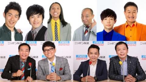 ナイツ&中川家、ラジオでスポーツ談義 ティモンディ、トム・ブラウン、しずるがゲスト出演