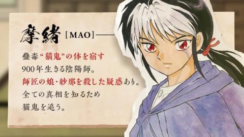 高橋留美子氏の新作『MAO』ダイジェストムービー公開 出演は梶裕貴、下野紘、豊永利行