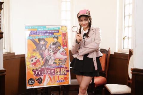 谷まりあ、『ボク恋』ゲストでキュートな探偵衣装を披露 仲良し・新木優子と共演「アットホームな現場でした」