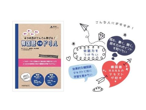カフェトークがHANA韓国語書籍を使った「オンライン韓国語公開レッスン」開催