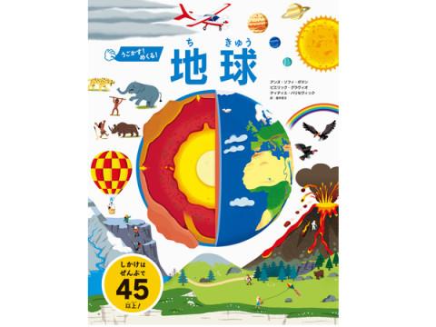 楽しく学べるしかけ絵本シリーズ最新刊「うごかす!めくる!地球」が発売!