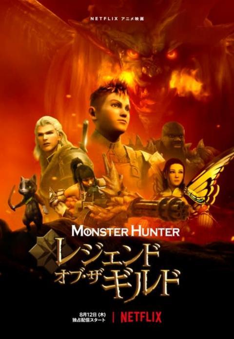 Netflixアニメ映画『モンスターハンター』8・12配信開始