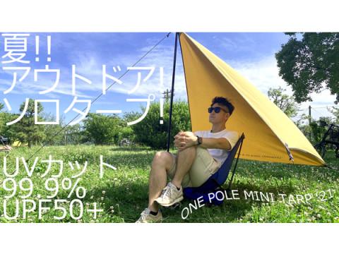 身近な場所でくつろごう!日陰を楽しむソロタープ、Makuake7/16公開予定