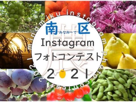 「みなみーてInstagramフォトコン2021」開催!新潟市南区の魅力を伝える写真を募集中