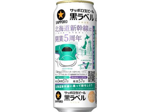 北海道新幹線と共に北海道を盛り上げる!サッポロ生ビール黒ラベルに北海道デザイン缶