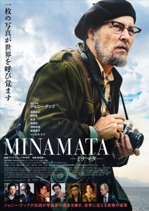 ジョニー・デップ主演映画『MINAMATA』水俣市で日本初上映会開催決定