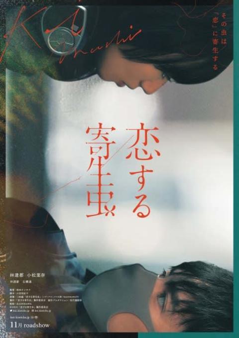 林遣都×小松菜奈、W主演のラブストーリー『恋する寄生虫』11月公開