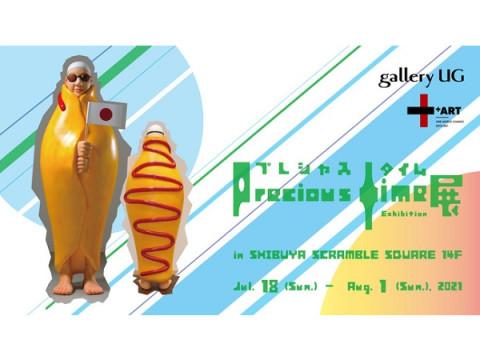オンラインショップでの購入も!サーキット型アートフェア「Precious Time展」開催