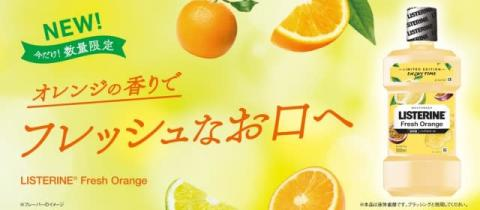 「リステリン」期間限定のオレンジフレーバー登場、マスク着用による口臭の悩みを防止