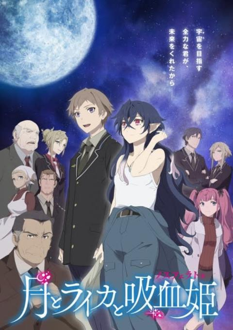 アニメ『月とライカと吸血姫』10月放送決定 追加キャスト、キービジュアルなど公開