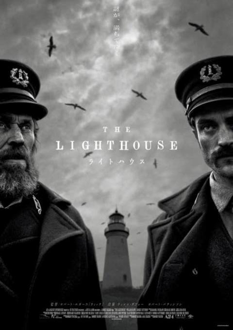 映画『ライトハウス』撮影用に灯台建設「役者はロケ地に溶け込めた」メイキング映像