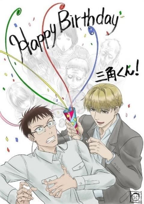 アニメ『さんかく窓の外側は夜』主人公・三角康介の誕生日祝いイラスト公開
