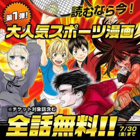 東京五輪開催記念、『マガポケ』スポーツ漫画全話無料 第1弾はベイビーステップ、はねバド!など