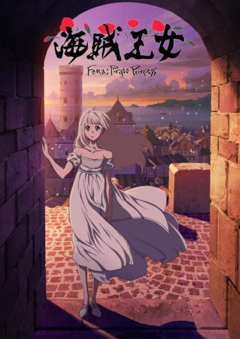 アニメ『海賊王女』10月放送開始 PV解禁でOP&EDテーマはJUNNA、鈴木みのり担当