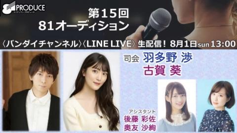 『81オーディション』8・1生配信決定 司会は羽多野渉&古賀葵