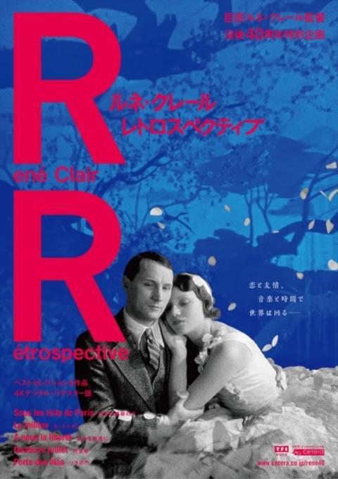 映画の原点を作った巨匠ルネ・クレール、没後40周年特別企画