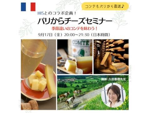 複雑で限りなく豊かな風味!フランス産チーズ「コンテ」を味わうオンラインセミナー