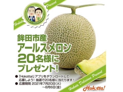 茨城県鉾田市のアールスメロンが20名に当たる「鉾田の誇りプレゼントキャンペーン」
