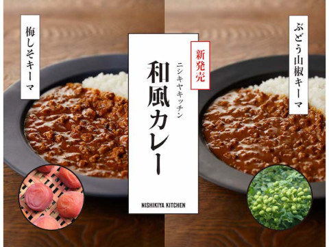 おうちご飯にもぴったり!和歌山県産の素材が引き立つ2種の和風キーマカレーが新発売