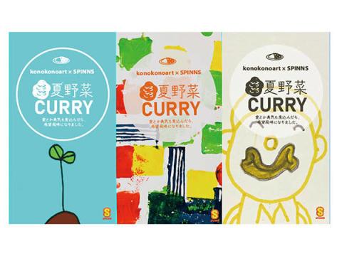 児童放課後等デイサービス施設「このこのアート」×「スピンズ」の夏野菜カレーが発売
