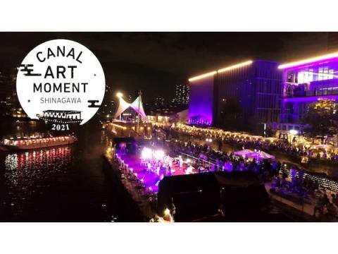 水辺空間で日本の芸術文化を楽しもう!「キャナルアートモーメント品川 2021」開催