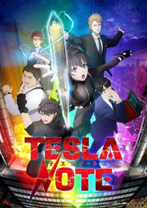 アニメ『テスラノート』10月放送開始 追加キャストに中井和哉、麦人、木内秀信、伊藤静