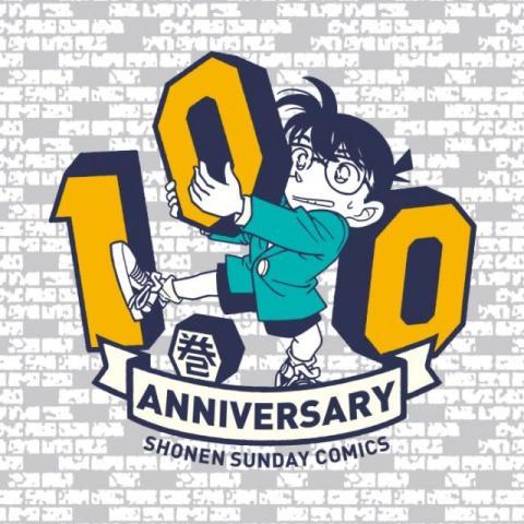 『コナン』大台の100巻、10・18発売決定 9月には『ONE PIECE』100巻も