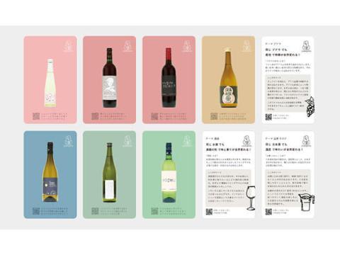 外飲みから家飲みへ!お酒ビギナー向けアプリ&EC「はじめの100本」が登場