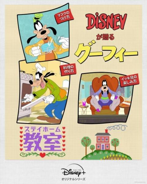 グーフィーらしいおうち時間の過ごし方 ディズニー2Dアニメの重鎮たちの新作