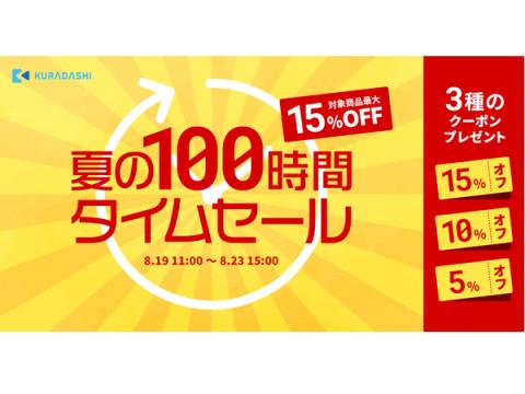 最大15%OFF!KURADASHIが「夏の100時間限定タイムセール」を開催中