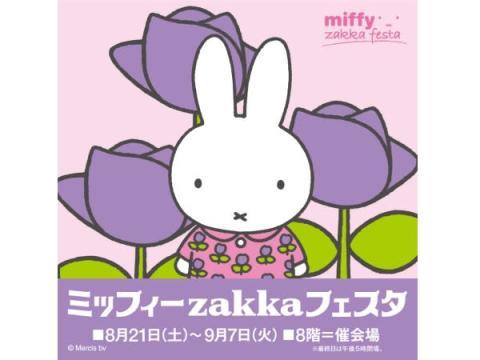 そごう横浜店にて「ミッフィーzakkaフェスタ」が開催!イベント限定グッズも登場