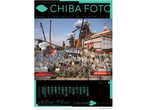 千葉市内13会場で同時開催する写真芸術展「CHIBA FOTO」が8月21日スタート