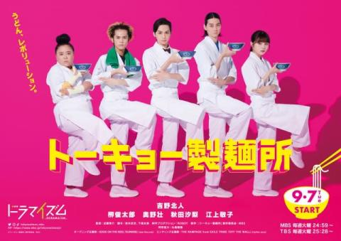THE RAMPAGE、吉野北人の初主演ドラマでED主題歌 RIKU「北人、本当におめでとう!」