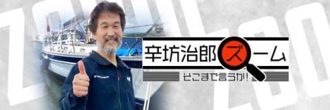 """辛坊治郎氏、太平洋""""往復""""横断あすにも達成 ラジオで明かす"""