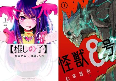 『次にくるマンガ大賞 2021』大賞作品は『【推しの子】』&『怪獣8号』