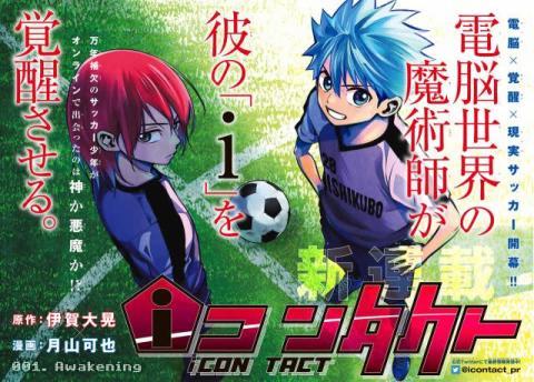 『エリアの騎士』タッグの新連載開始 再びサッカー漫画で中村憲剛ら応援