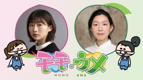 アニメ『モモウメ』伊藤沙莉&江口のりこで実写化【コメントあり】