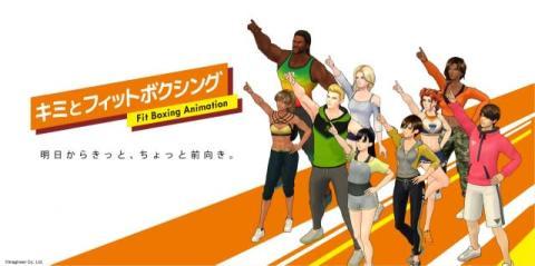 Switchソフト『Fit Boxing』がアニメ化 鬼頭明里・石田彰・釘宮理恵ら出演