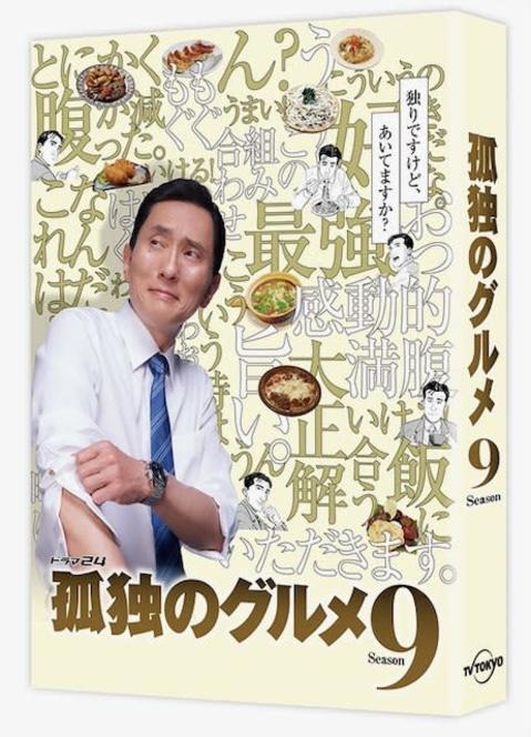『孤独のグルメ Season9』Blu-ray・DVD発売決定 大晦日SPも収録