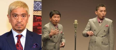 【FNSラフ&ミュージック】爆笑問題、大トリで漫才 太田光「松ちゃん見てる?」
