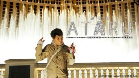 """中居正広主演『劇場版 ATARU』dTVで独占配信スタート 堀北真希さんも""""狂気""""の演技で存在感放つ"""