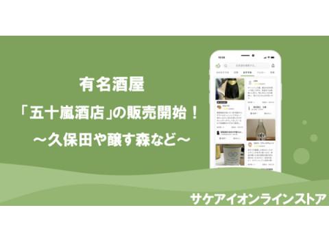 """新潟の有名酒屋「五十嵐酒店」が""""サケアイ""""のオンラインストアに出店開始"""