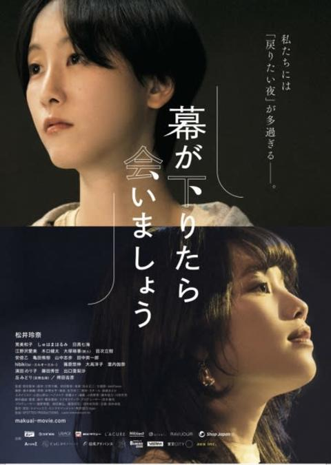 松井玲奈主演『幕が下りたら会いましょう』公開日決定、予告編解禁