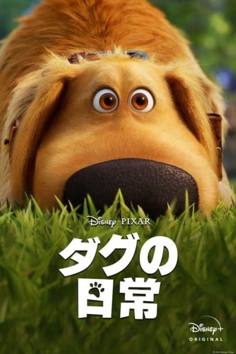 カールじいさん家のしゃべる犬・ダグの短編アニメ、ディズニープラスで配信