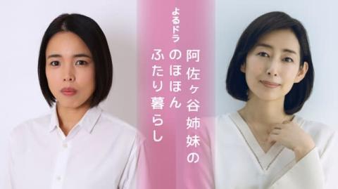 ピンクのドレスでおなじみ阿佐ヶ谷姉妹をドラマ化 演じるのは木村多江&安藤玉恵