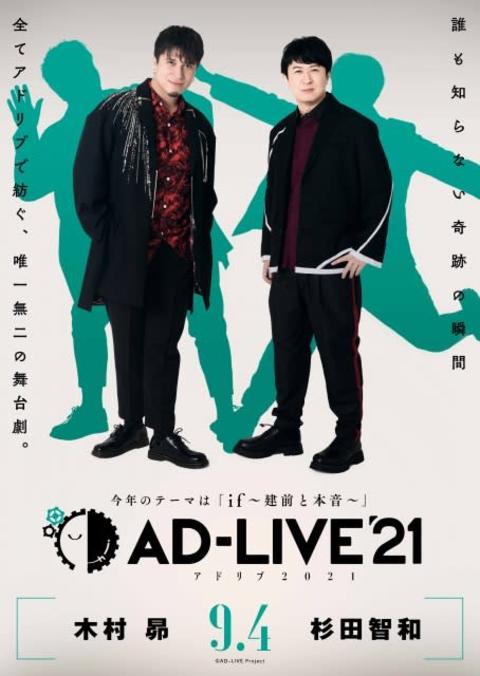 『AD-LIVE』開幕!木村昴と杉田智和による奇妙な物語が紡がれる【東京公演1日目昼レポート】