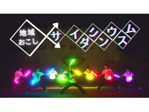 ヲタ芸で地域おこし!地元の女子高校生バンドとコラボした四万十町観光PR動画が配信中