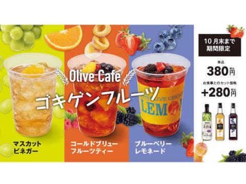 「bb.q オリーブチキンカフェ」に、3種類の期間限定ドリンクメニューが登場!