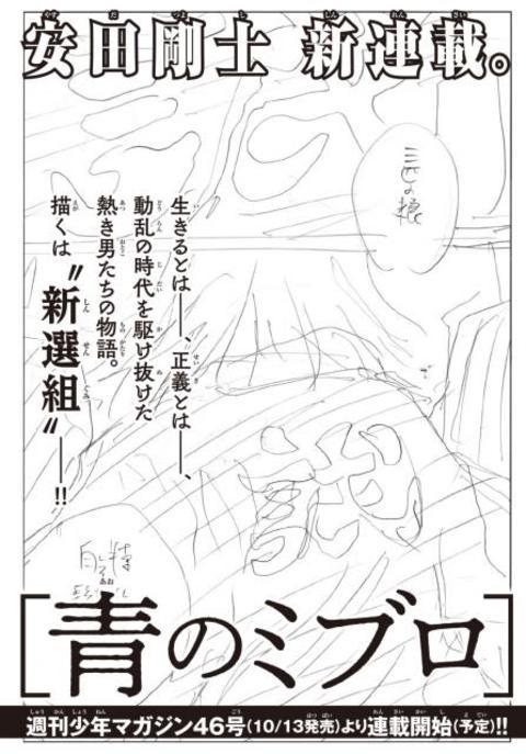 """サッカー漫画『DAYS』作者の新連載は""""新選組""""描く ネーム公開でマガジン10月開始"""