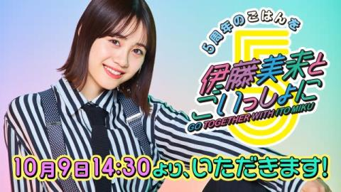 伊藤美来、ソロ5周年祝う企画新たに3つ発表 LINE LIVE「みんなで晩ごはん」出張版やバースデーパーティーも